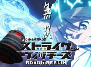 【守り神は製造番号332088パットンモデル、そして】ストライクウィッチーズ ROAD to BERLIN #12【遂に完成!? 世界首都ゲルマニア】