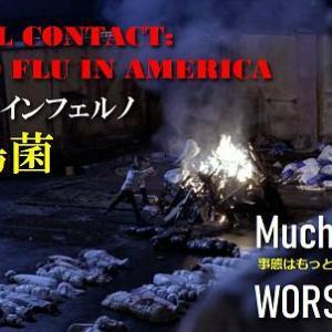 【2006年のリアル】バード・インフェルノ 死鳥菌【中国発世界行き】