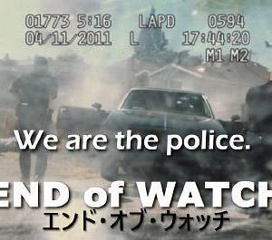 俺たちは警官だ。 エンド・オブ・ウォッチ