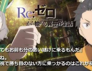 【誰かの手を借りたらいいじゃないですか!たとえば…】Re:ゼロから始まる異世界生活 #39【友達とか】