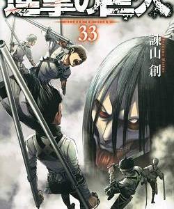 【これが…自由だ】進撃の巨人/単行本第33巻【終局まであと1巻】