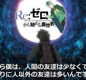 【ナツキ・スバルの義士団と】Re:ゼロから始める異世界生活 #40【第1回めんどくさい女選手権】
