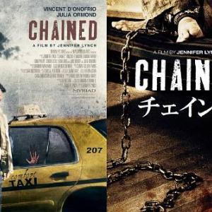 【デヴィッド・リンチ誕生記念】チェインド【鎖の戒めは血の系譜】