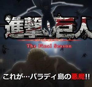 【この日のガビは】進撃の巨人 The Final Season ♯6(通算65)【あの日のエレン】