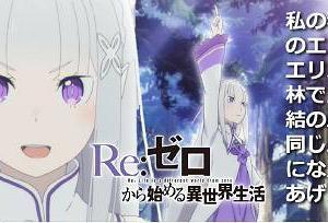 【スバル直伝】Re:ゼロから始める異世界生活 #41【名乗りのポーズ】
