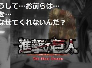 【逃がすな、殲滅しろ】進撃の巨人 The Final Season #7(通算66)【死ぬな、生き延びろ】