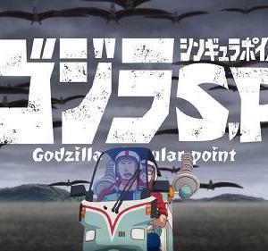 【♪ワンダバ来た!】ゴジラ S.P≪シンギュラポイント≫ #3【一晩でレアなアメ車に乗るオヤジが二人も! 】