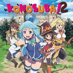 【カスマ、クズマの英訳は】この素晴らしい世界に祝福を!2【北米版Blu-ray BOX】