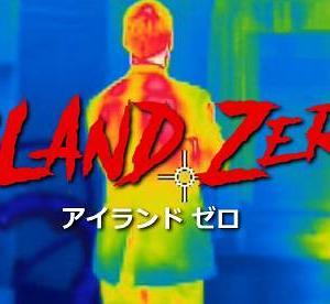 【フェリーが止まれば命が尽きる】アイランド・ゼロ【見捨てられたド田舎の孤島】