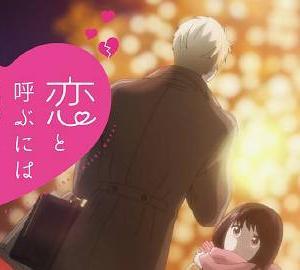 【推しとアニメと】恋と呼ぶには気持ち悪い ♯4-6【男と女】