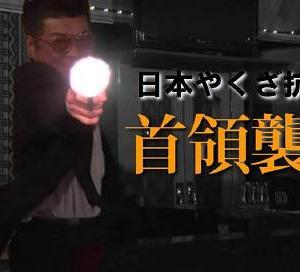 【ジュテーム/日本橋/ベラミ】日本やくざ抗争史~首領(ドン)襲撃~【殺戮三都物語】
