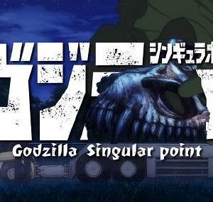 【ブレイクと言うよりは】ゴジラ S.P ≪シンギュラポイント≫ ♯11【ホイットマンね】