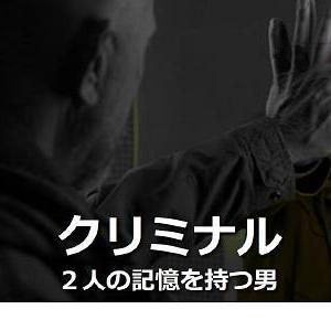 【その被検体】クリミナル/2人の記憶を持つ男【最悪につき】