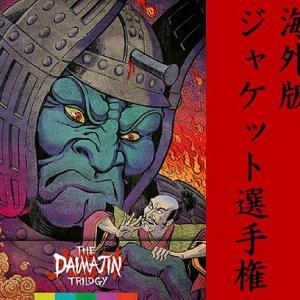久しぶりに…邦画BD/DVD海外版ジャケット選手権