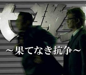【小沢仁志誕生記念】大激突 果てなき抗争【久しぶりの大銃撃戦】