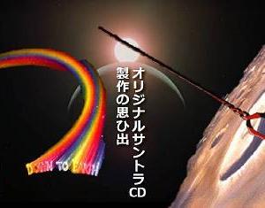 サントラ百人一首番外編~オリジナルサントラCD製作の思ひ出