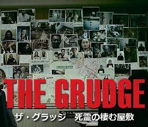 日本から呪怨をデリバリー。 ザ・グラッジ/悪霊の棲む屋敷