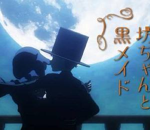 【妹は枯れ専】死神坊ちゃんと黒メイド #2【+割込ダンス選手権】