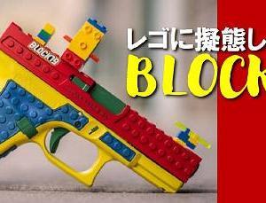 【LEGOに擬態したGLOCK19】BLOCK19/ブロック19【悪趣味の極み】