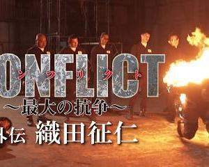 【清々しいまでの狂犬ぶり】CONFLICT ~最大の抗争~ 外伝 織田征仁 【第一章/第二章】