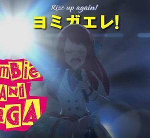 【全曲英語吹替!】ゾンビランドサガ【第1期北米版BD-BOX】