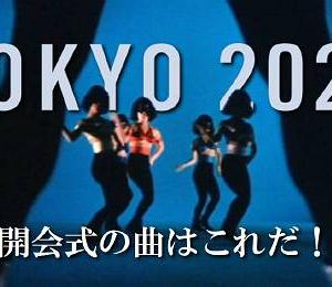 【勝手に大妄想】TOKYO2020開会式の曲はこれだ!【せめて祭は景気よく】