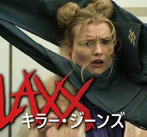 キラー・ジーンズ(の予告編)【と普通襲ってこないモノが襲ってくる映画選手権】