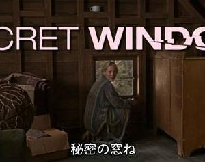 【スティーヴン・キング誕生記念】シークレット ウィンドウ【おっとそれってトムボーイ?】
