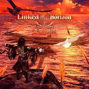 調査兵団へ入りたくなる高揚感!〜「心臓を捧げよ!」Linked Horizon〜