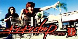 ギリギリなポップ感で突き進む世紀末の流行曲〜「ギリギリchop」B'z〜