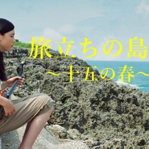 【南大東島⑰】映画「十五の春」南大東島に行った人もこれから行く人も観るべき理由。感想とまとめ(旅立ちの唄~十五の春~の章)