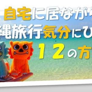お家で沖縄旅行の気分にひたる12の方法|自宅にいながら沖縄を感じる!応援する!~STAY HOME対策~