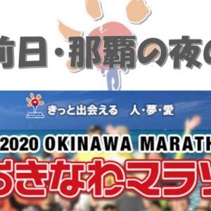 【おきなわマラソン2020④】2月、沖縄の夜に乾杯!明日はフルマラソンや!巨人の春キャンプもチラ見(前日・那覇の夜の章)