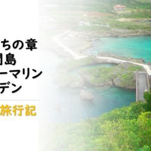 沖縄 宮古島へ、秋旅②|まずは来間島を探検!オシャレな島カフェでランチ(旅立ちと来間島の章)【2019年10月】