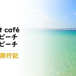 沖縄 宮古島へ、秋旅④|ヤギとピラミッドのgoat cafe・前浜ビーチ・砂山ビーチ(2日目前半の章)【2019年10月】