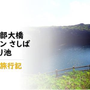 沖縄 宮古島へ、秋旅⑤|伊良部島&下地島観光!まずは「さしば」でのランチと通り池をレポート(伊良部&下地の章)【2019年10月】