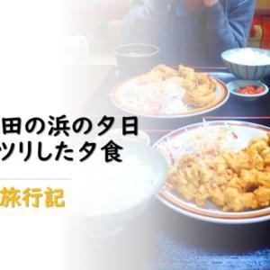 沖縄 宮古島へ、秋旅⑦|佐和田の浜の夕日と「福屋」の落ち着く定食(夕日と夕食の章)【2019年10月】