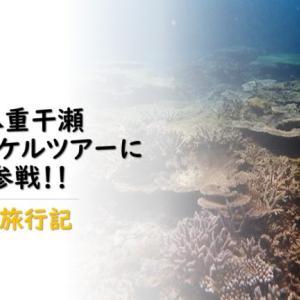 沖縄 宮古島へ、秋旅⑧|八重干瀬シュノーケルツアーに参戦!体験レポート(シュノーケルの章)【2019年10月】