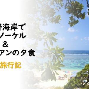 沖縄 宮古島へ、秋旅⑪|セルフでシュノーケルが楽しめる吉野海岸+パラボラッチョでイタリアンをいただく(吉野海岸と夕食の章)【2019年10月】