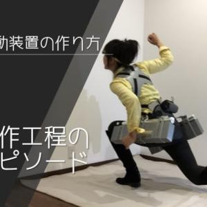 【めっちゃ簡単】立体機動装置の作り方~試作②~|作製5時間、2,000円以内で雰囲気は出せる!~製作工程のエピソード編~(仮装ランナー|進撃の巨人)