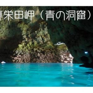 真栄田岬(青の洞窟)シュノーケル体験記・ツアー予約のポイント・見られた魚|沖縄本島 恩納村