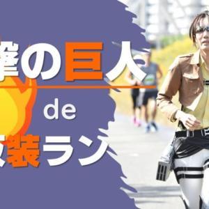 仮装ランナー|進撃の巨人の仮装でマラソン大会を走ってみた結果をレポートする|調査兵団・ハーフ・ロケットマラソン2020大阪