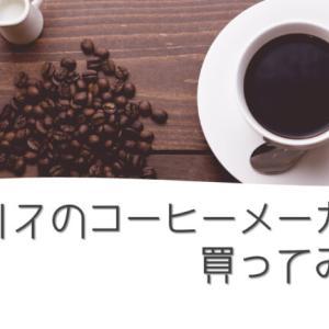 アイリスオーヤマ全自動コーヒーメーカー|最近買ってよかったものシリーズ①(A600)