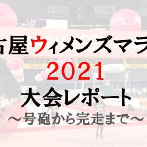 名古屋ウィメンズマラソン2021|大会レポート・旅ランブログ|号砲から完走ティファニーまで