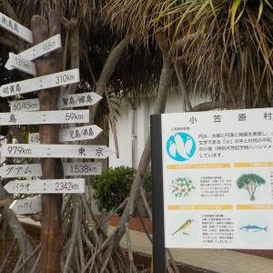 海洋島 小笠原諸島へ その1