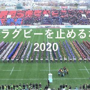 『#ラグビーを止めるな2020』中学生~女性選手~