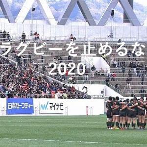 『#ラグビーを止めるな2020』中学生~BK選手~