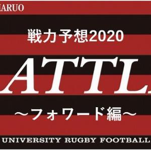 【戦力予想2020】関東対抗戦A 早稲田大学 ~フォワード編~
