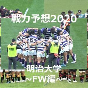 【戦力予想2020】関東対抗戦A 明治大学ラグビー部 ~FW編~