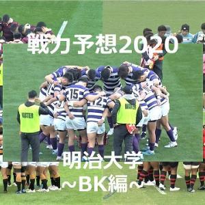 【戦力予想2020】関東対抗戦A 明治大学ラグビー部 ~BK編~